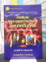 คำอธิบายกฎหมายระหว่างประเทศแผนกคดีบุคคล