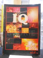 นิตยสารวงแ  IQ 7 ฉบับที่ 16