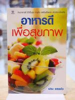 อาหารดีเพื่อสุขภาพ