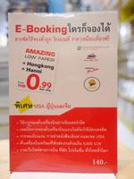 E-Booking ใครก็จองได้