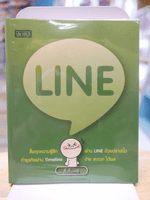 LINE - ตี้เตี้ยหยี