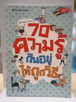 70 ความรู้ กินอยู่ให้ถูกวิธี