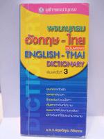 พจนานุกรม อังกฤษ-ไทย ฉบับพกพา