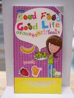 Good Food Good Life อร่อยสนุกกับทริกโดนใจ