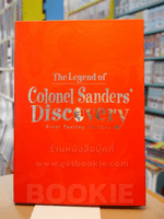 The Legend of Colonel Sanders' Discovery Great Tasting Chicken