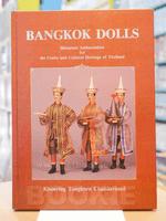 BANGKOK DOLLS (ปกแข็ง)