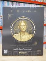 ปฎิทิน ธ.กรุงไทย พ.ศ. 2560 ในหลวง