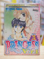 Princess Ver.1 3 เล่มจบ