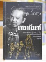 เทวทัณฑ์ นิยายภาพวิจิตร 54 เรื่องสุดท้าย ของ จุก เบี้ยวสกุล