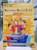 Vocabulary Success Tests for 4-5-6
