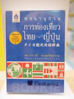 พจนานุกรมการท่องเที่ยว ไทย - ญี่ปุ่น