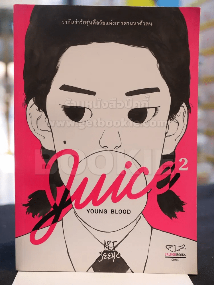 JUICE : YOUNG BLOOD