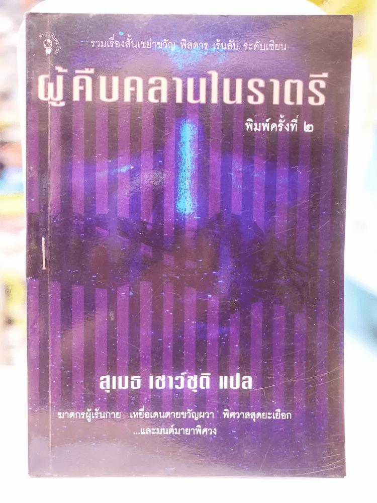 ผู้คืบคลานในราตรี - สุเมธ เชาว์ชุติ แปล