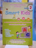 Smart Kids ฟุด ฟิด ฟอ ไฟ อนุบาล 2 (มีรอยขีดเขียน)
