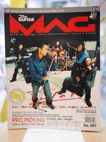 The Guitar Mag No.357 ไมโคร