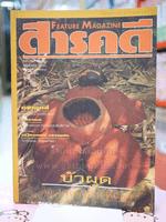 Feature Magazine สารคดี ฉบับที่ 122 ปีที่ 11 เมษายน 2538