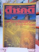 Feature Magazine สารคดี ฉบับที่ 121 ปีที่ 11 มีนาคม 2538