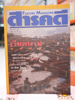 Feature Magazine สารคดี ฉบับที่ 124 ปีที่ 11 มิถุนายน 2538