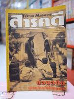 Feature Magazine สารคดี ฉบับที่ 117 ปีที่ 10 พฤศจิกายน 2537