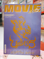 MOVIE EXTRA ปีที่ 2 ฉบับที่ 37 1-14 ม.ค. 2548 นเรศวร