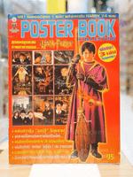 POSTER BOOK COLLECTION  สุดยอดชุดสะสมภาพหายากของ HARRY POTTER