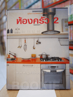 ห้องครัว 2