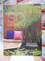 30 มุมสวน สวนในบ้าน เล่มที่ 15
