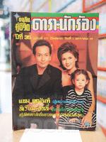 อนุทินคู่ชีวิต ดารา นักร้อง ปีที่ 35 ฉบับที่ 577 ปักษ์แรก วันที่ 1 ม.ค. 2545