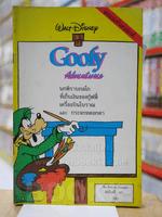 Walt Disney's GOOFY Adventures ฉบับที่ 37