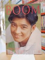 BOOM MAG VOL.21 MARCH 1993 ปีที่ 2ฉบับที่ 21 มีนาคม 2536 ปกศรราม