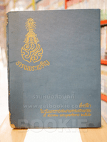 ที่ระลึกในวันพระราชสมภพครบสามรอบ 5 ธันวาคม พระพุทธศักราช 2506