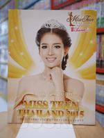 MISS TEEN THAILAND 2015 เปิดเวทีแห่งความฝันกับรางวัลสู่ดวงดาว
