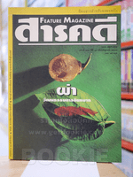 Feature Magazine สารคดี ฉบับที่ 112 ปีที่ 10 มิถุนายน 2537