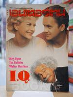 เอนเตอร์เทน 344 / 30 MAY 1995