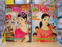 ฉันนี่แหละ Hello จัง 2 เล่มจบ