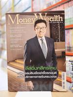 Money and Wealth ปีที่ 11 ฉบับที่ 123 ก.ค. 2556