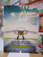 Money and Wealth ปีที่ 11 ฉบับที่ 122 มิ.ย. 2556