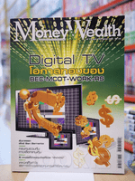 Money and Wealth ปีที่ 11 ฉบับที่ 124 ส.ค. 2556