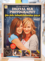 GETTING STARTED IN DIGITAL SLR PHOTOGRAPHY รู้ลัด ทันใจ มือใหม่หัวใจโปรกล้อง DSLR