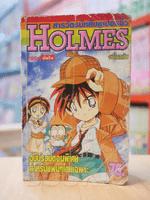 HOLMES สารวัตรนักสืบซูเปอร์จิ๋ว