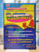 คู่มือเตรียมสอบคณิตศาสตร์ ป.4