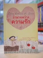 อ่านระหว่างความรัก