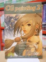 CG painting 2 วาดภาพระบายสีด้วยคอมพิวเตอร์กราฟิก (มี CD แถมในเล่ม)