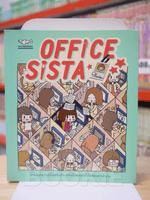OFFICE SISTA สารพัดเหตุการณ์ออฟฟิช ที่จะพาคุณไปผจญภัยในโลกของสาวทำงาน