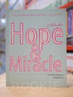 Hope & Miracle มะเร็งในเด็ก