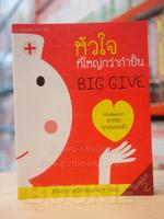 หัวใจที่ใหญ่กว่ากำปั้น BIG GIVE