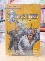 Solar Lord โซลาร์ ลอร์ด 17 เล่มจบ