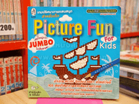 เกมปริศนาภาพแสนสนุก สำหรับเด็ก Picture Fun For kids