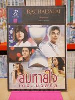 ลมหายใจ เดอะ มิวสิคัล RACHADLAI Magazine Issue 20 / Nov 2009 (มี สินจัย เปล่งพานิช)