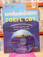 พกศัพท์เข้าสอบ TOEFL CBT แถมฟรี AUDIO CD